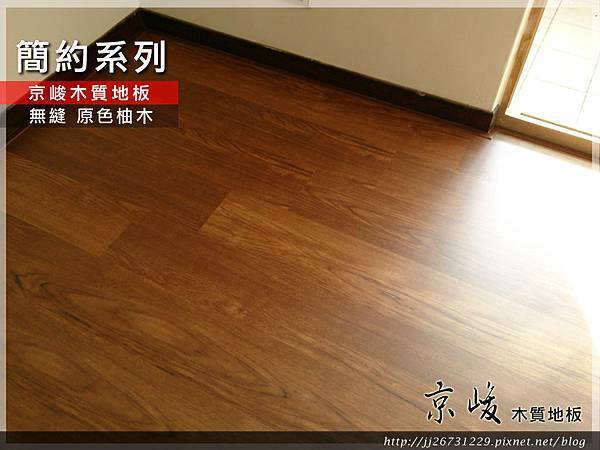 簡約無縫系列 原木柚木10 超耐磨地板/強化木地板