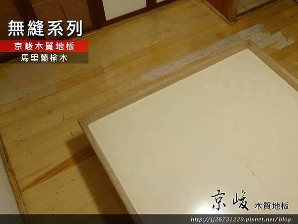 無縫系列-馬里蘭榆木-超耐磨強化木地板 (4).jpg