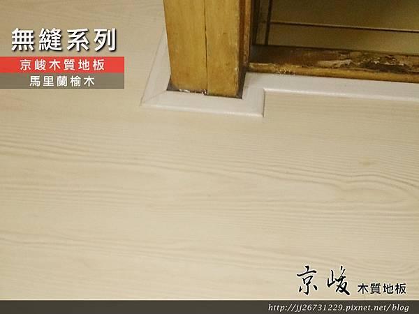 無縫系列-馬里蘭榆木-超耐磨強化木地板 (13).jpg