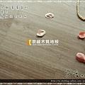 無縫抗潮 賓賓系列-摩登橡木01-超耐磨木地板.強化木地板.JPG