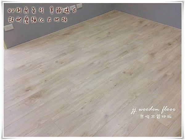 4V倒角系列-拿鐵橡木-板橋-超耐磨木地板-20141111.jpg