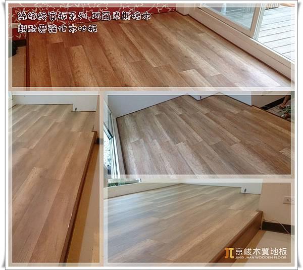 絲織紋寬板系列-阿爾卑斯橡木-超耐磨強化木地板1-6.JPG