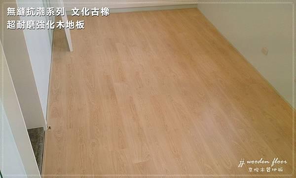 無縫抗潮系列-文化古橡 超耐磨木地板強化木地板 (7).jpg