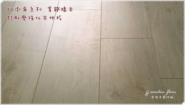 拿鐵橡木-超耐磨木地板-客廳05.jpg