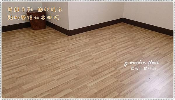 無縫-鄉村橡木--超耐磨木地板01 (4).jpg