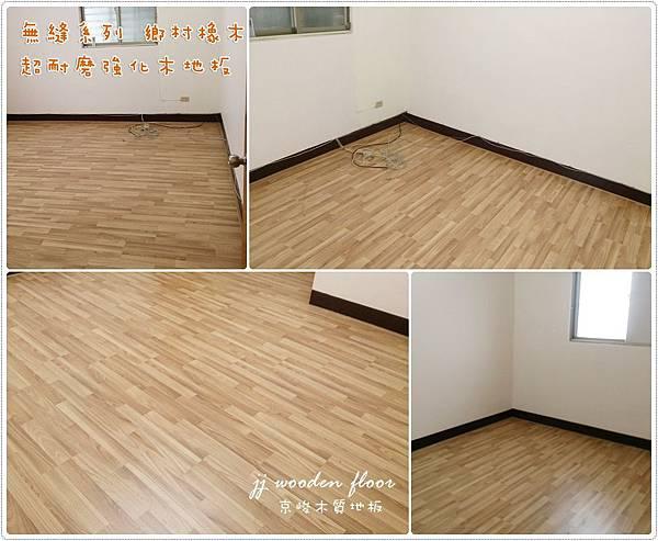 無縫-鄉村橡木--超耐磨木地板01 (5).jpg