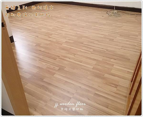 無縫-鄉村橡木--超耐磨木地板01 (7).jpg