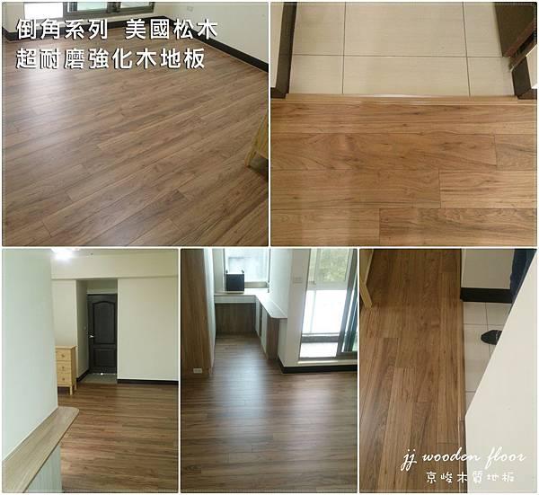 倒角-美國松木-超耐磨木地板-05.jpg