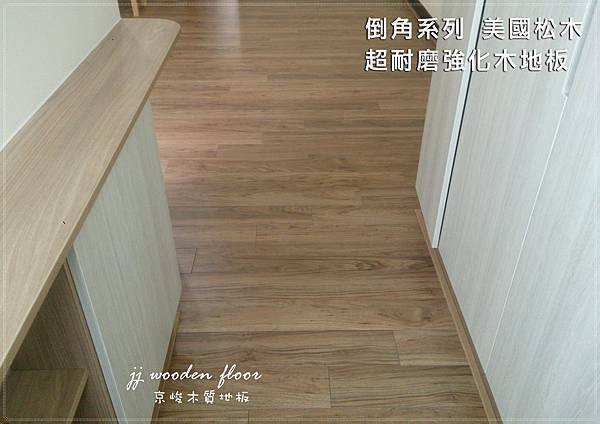 倒角-美國松木-超耐磨木地板-08.jpg