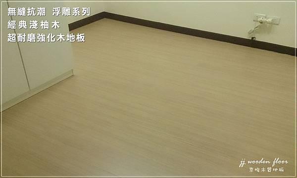 無縫抗潮系列-浮雕系列 經典淺柚木- 超耐磨木地板強化木地板 - (1).jpg