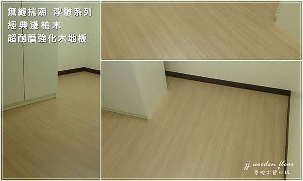 無縫抗潮系列-浮雕系列 經典淺柚木- 超耐磨木地板強化木地板 - (3).jpg