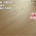 無縫抗潮系列-浮雕系列 經典淺柚木- 超耐磨木地板強化木地板 - .JPG