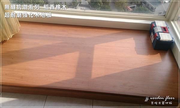 無縫抗潮系列-稻香橡木-超耐磨木地板強化木地板-02.jpg
