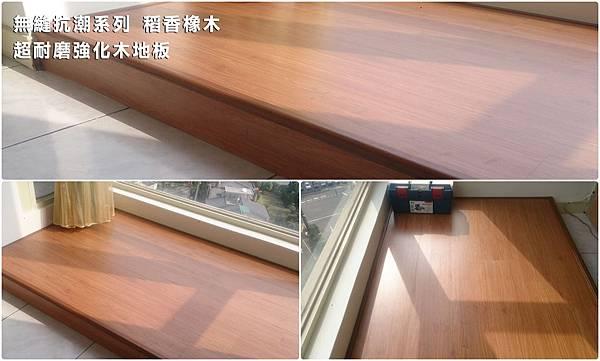 無縫抗潮系列-稻香橡木-超耐磨木地板強化木地板-01-.jpg