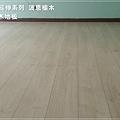 2v倒角系列-波恩榆木-超耐磨木地板強化木地板-5.jpg