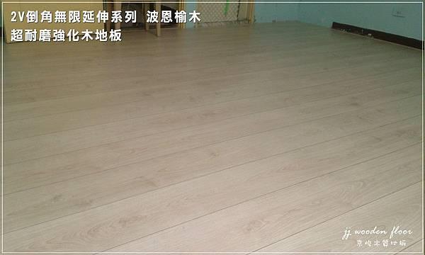 2v倒角系列-波恩榆木-超耐磨木地板強化木地板-4.jpg
