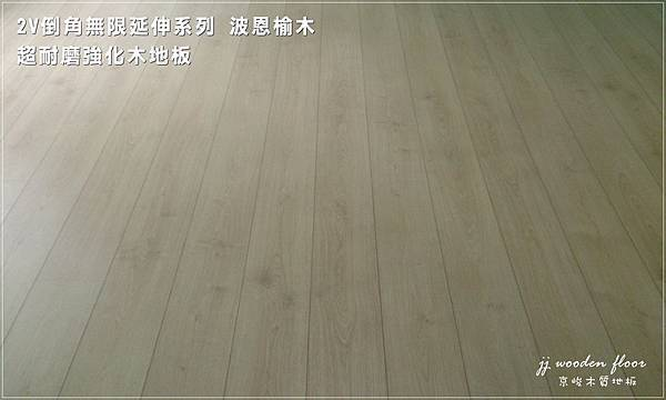 2v倒角系列-波恩榆木-超耐磨木地板強化木地板-7.jpg