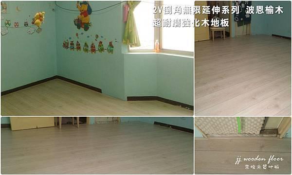 2v倒角系列-波恩榆木-超耐磨木地板強化木地板-8.jpg