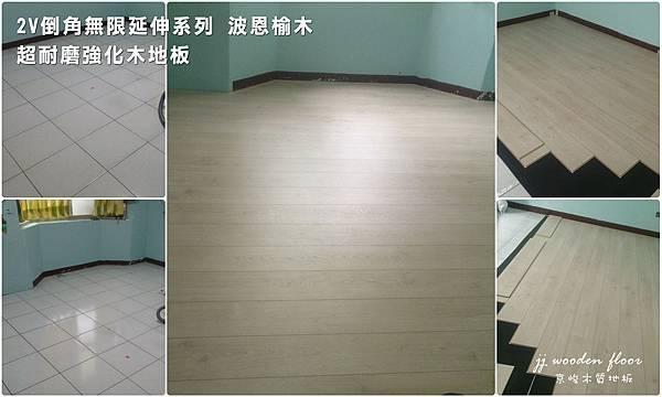 2v倒角系列-波恩榆木-超耐磨木地板強化木地板-9.jpg