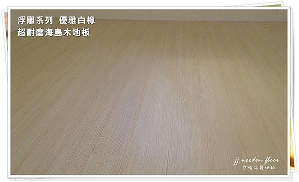 浮雕系列-優雅白橡-超耐磨木地板-海島木地板-05.jpg