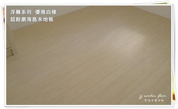 浮雕系列-優雅白橡-超耐磨木地板-海島木地板-06.jpg