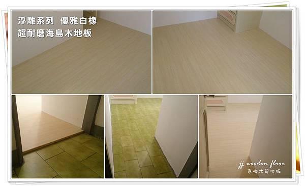 浮雕系列-優雅白橡-超耐磨木地板-海島木地板-03.jpg