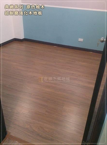 典緻系列-原色柚木-超耐磨木地板-強化木地板 (1).jpg