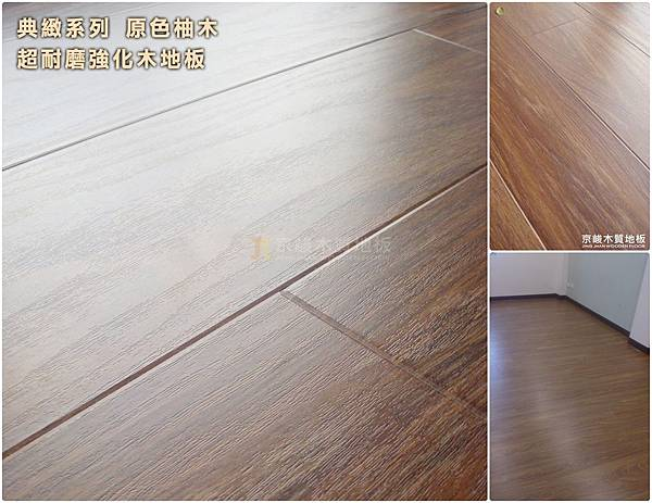 典緻系列-原色柚木-超耐磨木地板-強化木地板 (5).jpg