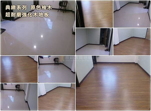 典緻系列-原色柚木-超耐磨木地板-強化木地板 (7).jpg