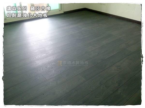 盧森系列-羅莎古橡-超耐磨木地板 (4).jpg
