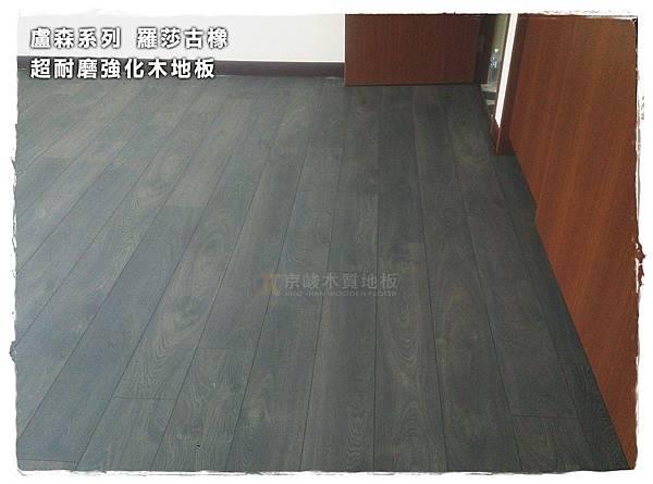 盧森系列-羅莎古橡-超耐磨木地板 (6).jpg