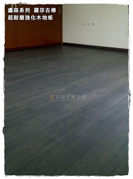 盧森系列-羅莎古橡-超耐磨木地板 (7).jpg