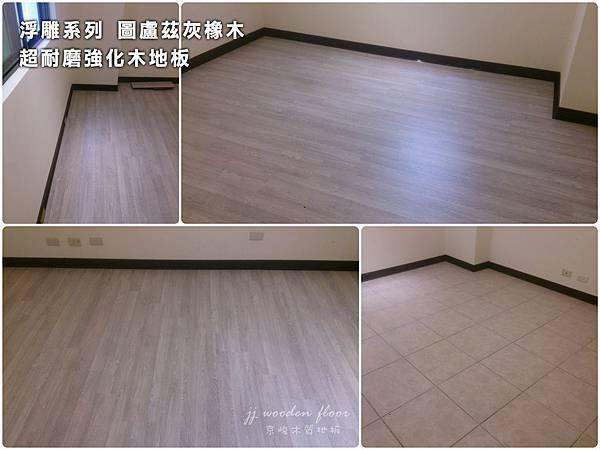 圖盧茲灰橡木-超耐磨木地板強化木地板 (2).jpg