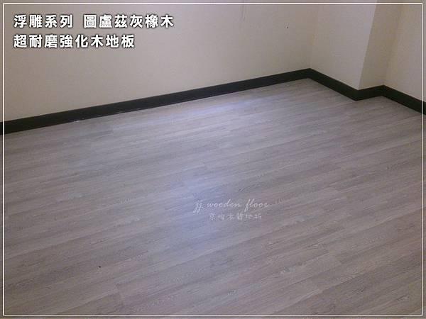 圖盧茲灰橡木-超耐磨木地板強化木地板 (4).jpg