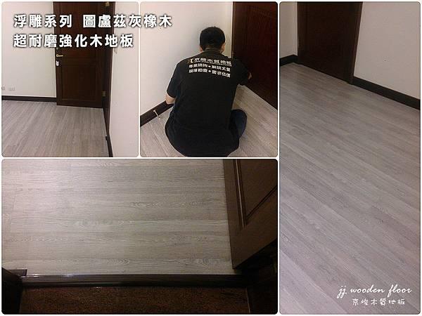圖盧茲灰橡木-超耐磨木地板強化木地板 (3).jpg