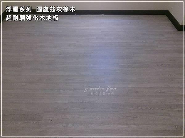 圖盧茲灰橡木-超耐磨木地板強化木地板 (5).jpg
