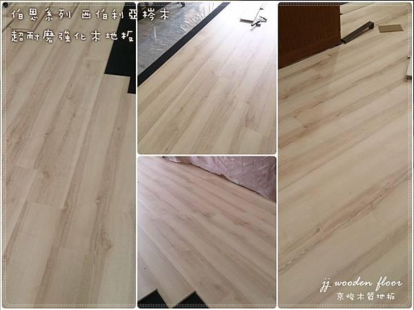 伯恩系列-西伯利亞梣木 超耐磨木地板強化木地板 (3).jpg