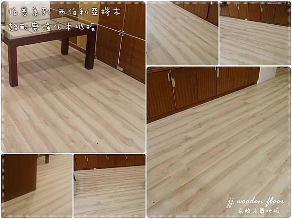 伯恩系列-西伯利亞梣木 超耐磨木地板強化木地板 (4).jpg