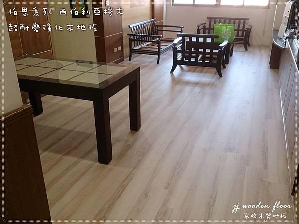 伯恩系列-西伯利亞梣木 超耐磨木地板強化木地板 (5).jpg
