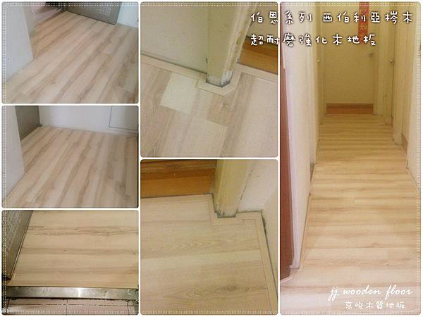伯恩系列-西伯利亞梣木 超耐磨木地板強化木地板 (9).jpg