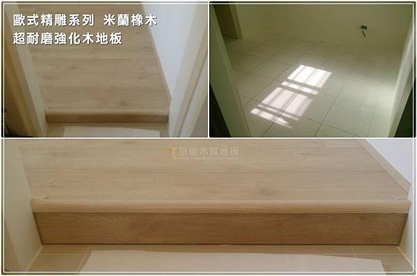 歐式精雕系列-米蘭橡木 超耐磨木地板強化木地板jpg (5).jpg