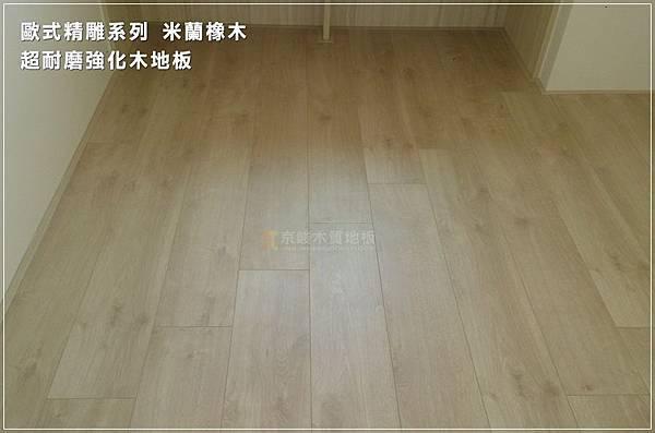 歐式精雕系列-米蘭橡木 超耐磨木地板強化木地板jpg (1).jpg