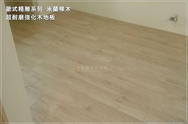歐式精雕系列-米蘭橡木 超耐磨木地板強化木地板jpg (3).jpg