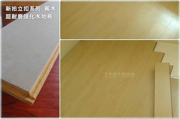 新拍楓木 超耐磨木地板強化木地板 -07.jpg