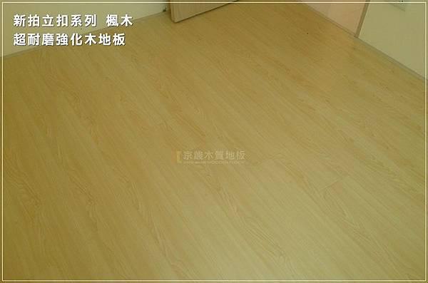 新拍楓木 超耐磨木地板強化木地板 -02.jpg