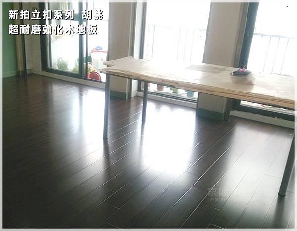 新拍胡桃 超耐磨木地板強化木地板 -03.jpg