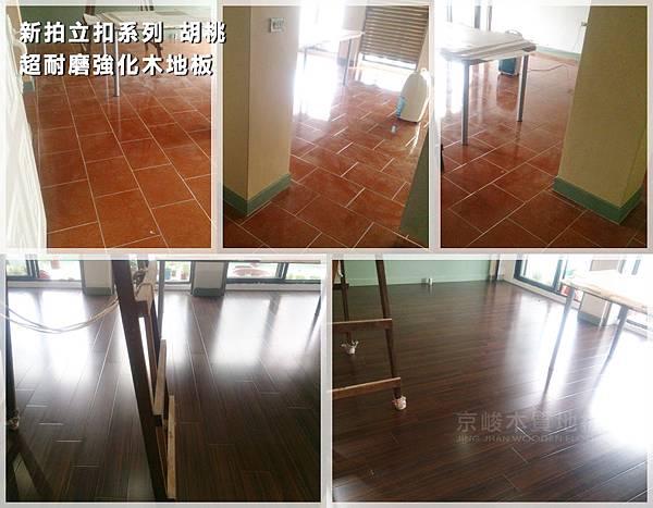 新拍胡桃 超耐磨木地板強化木地板 -01.jpg