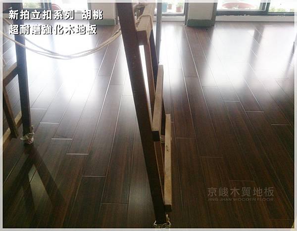 新拍胡桃 超耐磨木地板強化木地板 -04.jpg