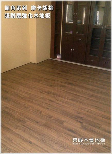 摩卡胡桃-超耐磨木地板強化木地板  (2).jpg
