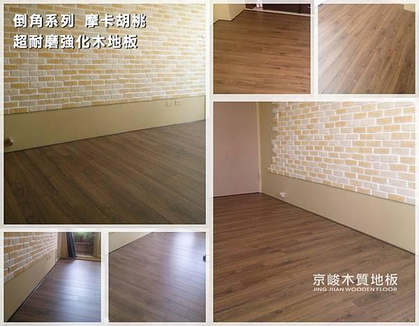 摩卡胡桃-超耐磨木地板強化木地板  (4).jpg